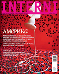 Interni Magazine - Cover